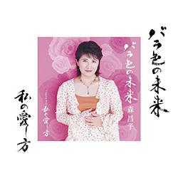 森昌子「バラ色の未来」