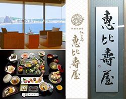 「江の島 恵比寿屋」