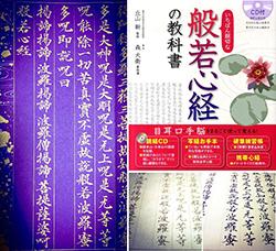 「いちばん親切な般若心経の教科書」