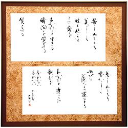 『松任谷由実楽曲「シャンソン」より』