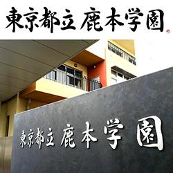 「東京都立鹿本学園」