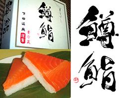 下田温泉「鱒鮨」