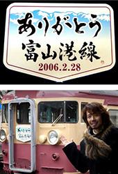 「ありがとう富山港線」