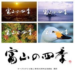 「富山の四季」