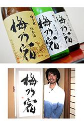 梅乃宿酒造 純米三種<br>「梅乃宿」