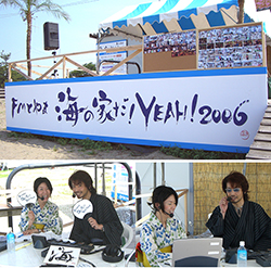 「FMとやま 海の家だ!YEAH!2006」