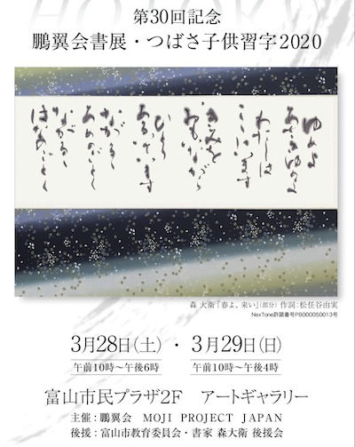 『第30回記念 鵬翼会書展・つばさ子供習字2020』