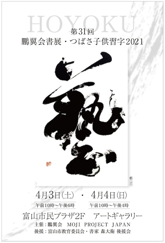 houyoku2021DM3.jpg