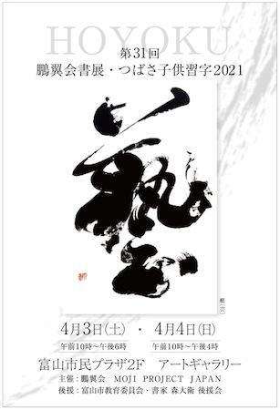 『第31回 鵬翼会書展・つばさ子供習字2021』