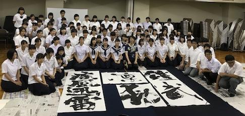 富山県高等学校文化連盟 書道専門部 30周年記念講演