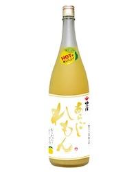 梅乃宿酒造の新商品『あらごし れもん』発売