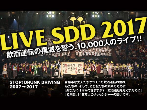 大阪城ホールで行われた「LIVE SDD 2017」に出演いたしました。