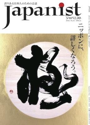 『Japanist No.36』にインタビュー記事と作品画像掲載