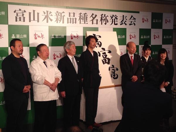 「富山米新品種名称発表会」にて『富富富』(ふふふ)を揮毫しました。