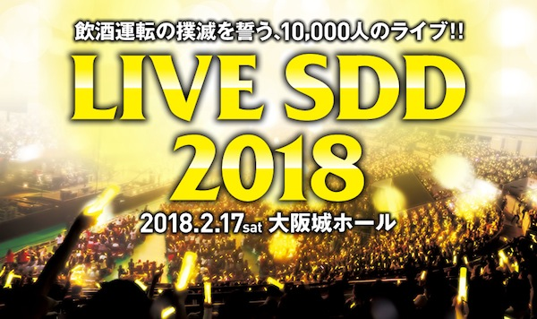 sdd2018.jpg