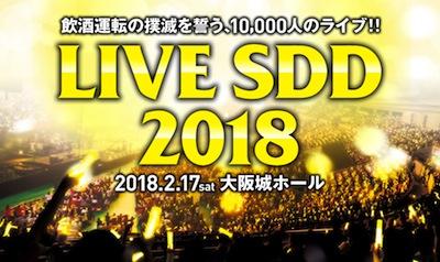『LIVE SDD 2018』出演