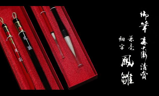 兼毫『鳳雛』(ほうすう)<br>2本セット