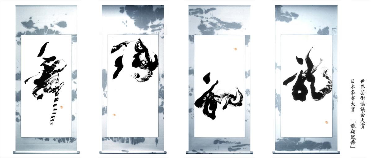 世界芸術協議会大賞 日本象書大賞 「龍翔鳳舞」