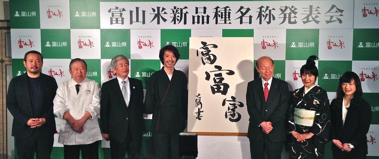 富山米新品種名称発表会